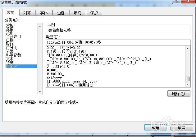 跟我制作简易EXCEL仓库系统:[2]入库单的设计