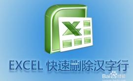 office技巧:[4]EXCEL快速删除汉字行