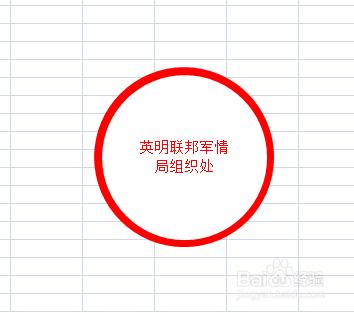 Excel怎么制作印章