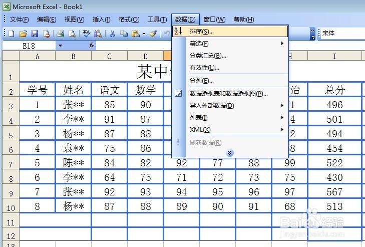 Excel怎样使用数据排序