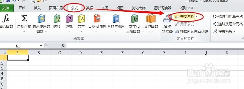 如何在excel 2010中建立一个工作表目录索引