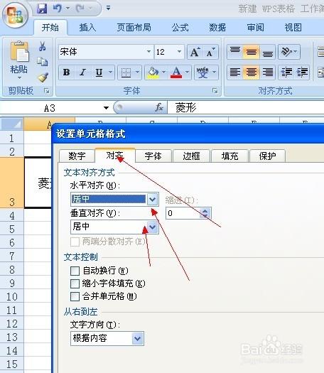 怎样调整文字在excel表格中的位置