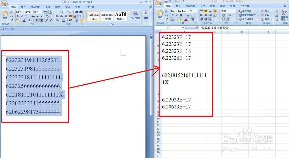 怎样把身份证号从Word粘到Excel中