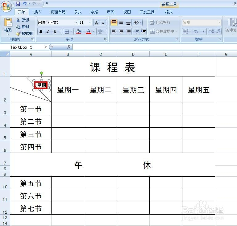 office技巧:[16]Excel斜划线上面怎么写字