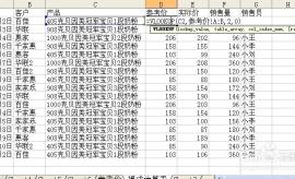 Excel使用技巧之产品价格自动快速配