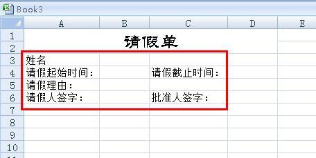 excel自动绘制表格的方法
