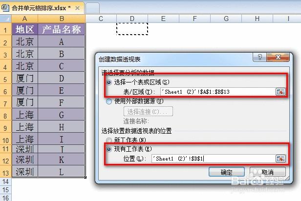 【Excel技巧】:[16]快速合并单元格