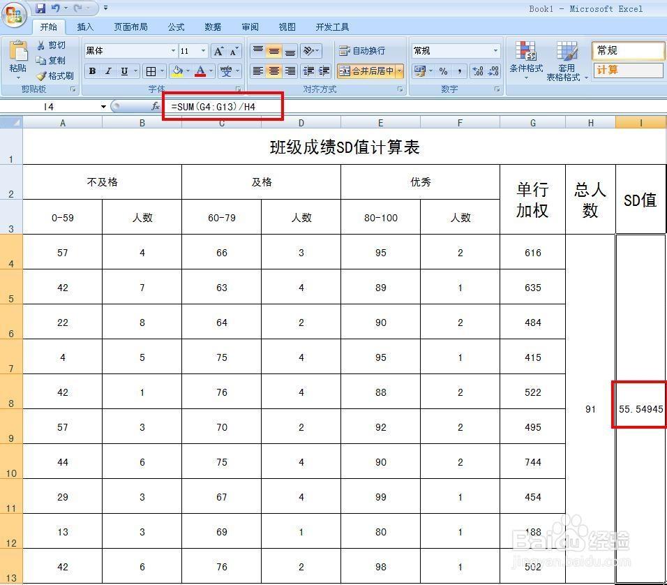 office技巧:[15]EXCEL中如何计算SD值