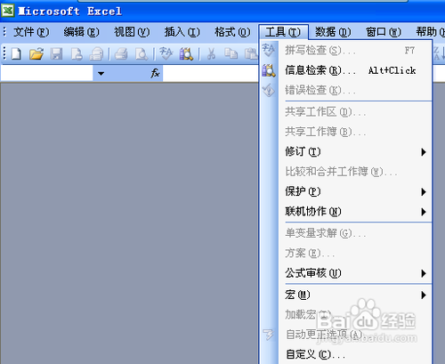 宏被禁用导致Excel不能打开解决方案
