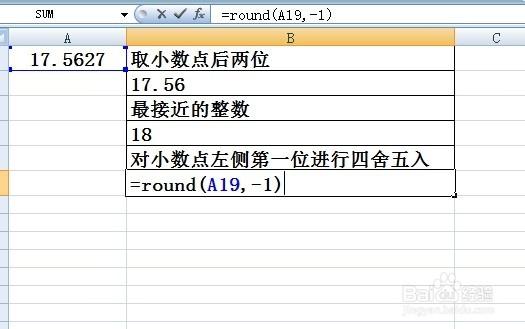 excel中round函数的使用方法