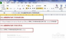 Excel推荐:[28]如何获取工作表名、工作薄名