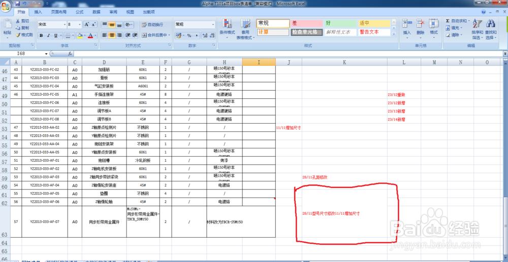 Excel中如何拆分单元格