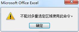 excel复制时提示不能对多重选定区域使用此命令