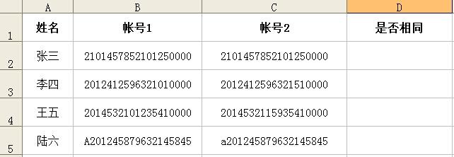 如何快速辨别Excel中两列数据是否相同