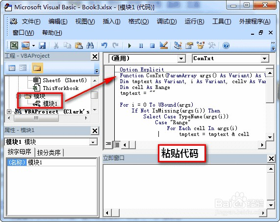 【Excel技巧】:[5]自定义函数连接文本