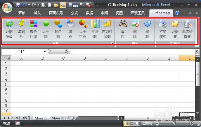 怎么利用Excel制作地图图表