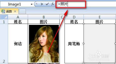 Excel怎么动态引用照片和图片