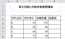 excel数据处理:[1]数组公式的妙用