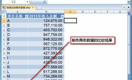 【Excel技巧】:[7]快速比较数据-透视表法