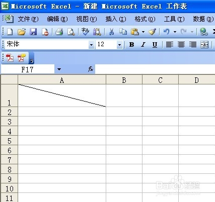 Excel如何绘制斜线表头