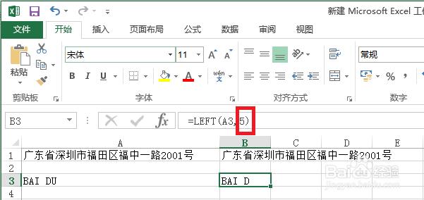 Excel中Left函数怎么用