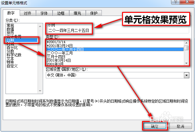 excel表格基本操作:日期格式转换