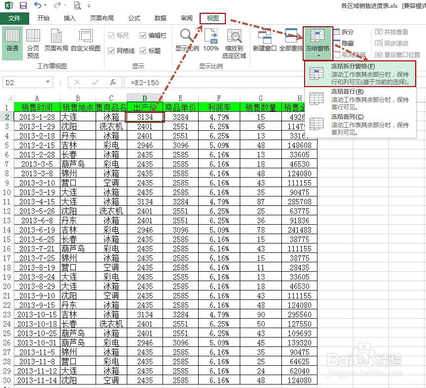 Excel如何冻结表格中的行或列(冻结窗格)