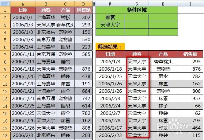 【Excel技巧】:[20]高级筛选怎么用-1