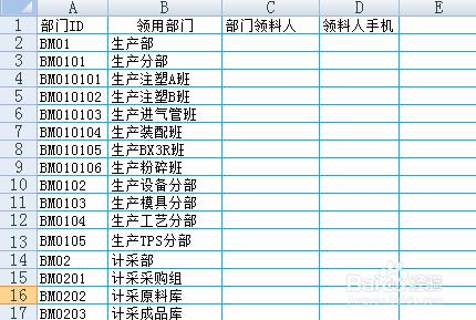 跟我制作简易EXCEL仓库系统:[1]基础资料表格
