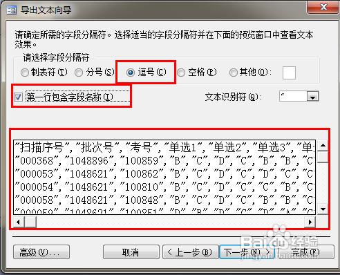【Excel技巧】实现TXT内容的完美格式转换