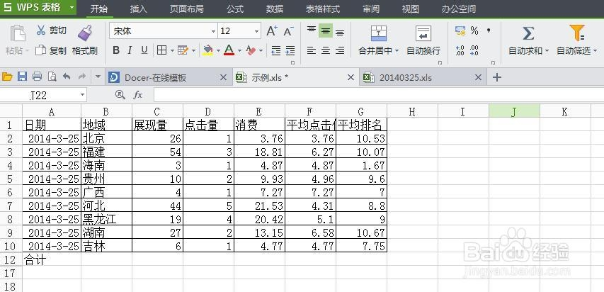 Excel表格中怎样筛选数据