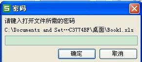 WPS的excel文件怎么加密