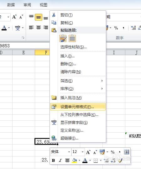 在Excel 里怎么设置小数点的位数