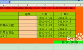 【Excel技巧】如何快速计算间隔的年数月数日数