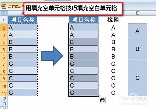 【Excel技巧】:[10]合并单元格后保留所有内容