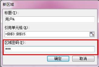 单Excel多用户不同密码的操作方法