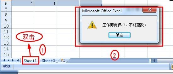 安全设置:[3]如何保护Excel工作簿不被修改
