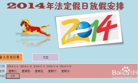 EXCEL软件——2014年法定节日放假安排查询