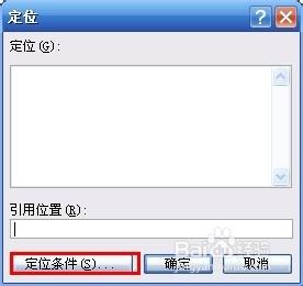如何使用Excel中的定位功能实现快速填充