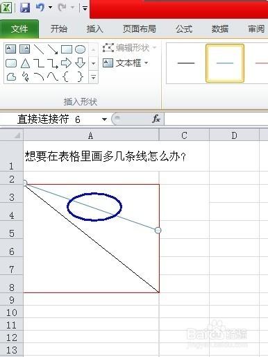 如何在EXCEL表格中:[3]画线条