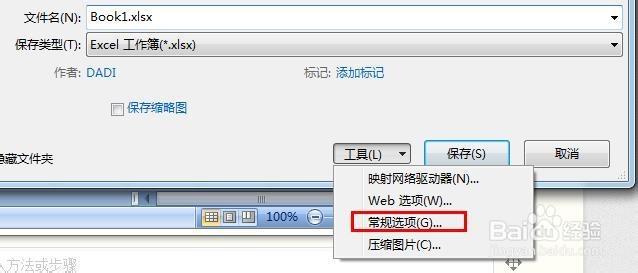 安全设置:[4]如何设置Excel的打开和修改权限