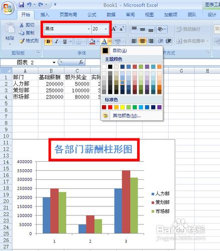 Excel表格转换为柱形图