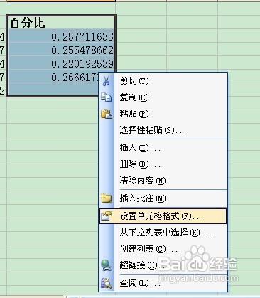 怎样在Excel中插入自定义函数