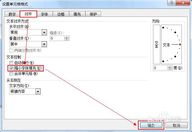 怎么让Excel自动调整字体大小,显示全部内容