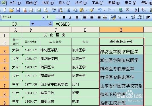 如何将Excel两个单元格的内容合并到一个单元格