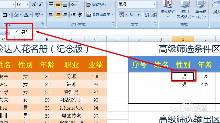 Excel高级筛选功能怎么用