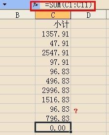 完美解决 excel 求和运算 结果总为零0!