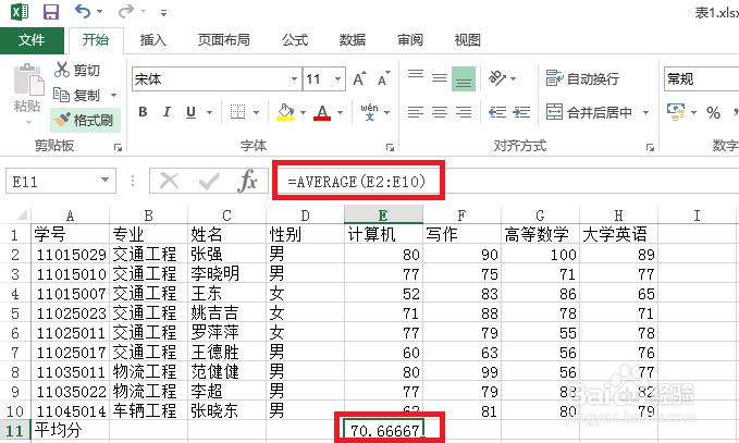 Excel相对引用和绝对怎么用