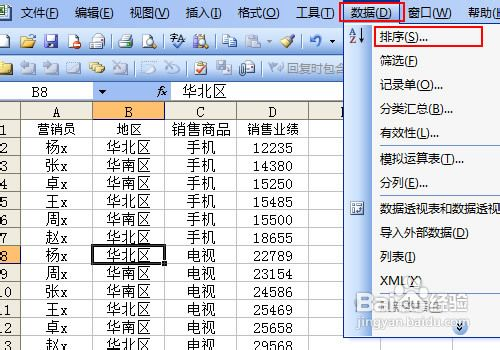 Excel怎样创建多级分类汇总