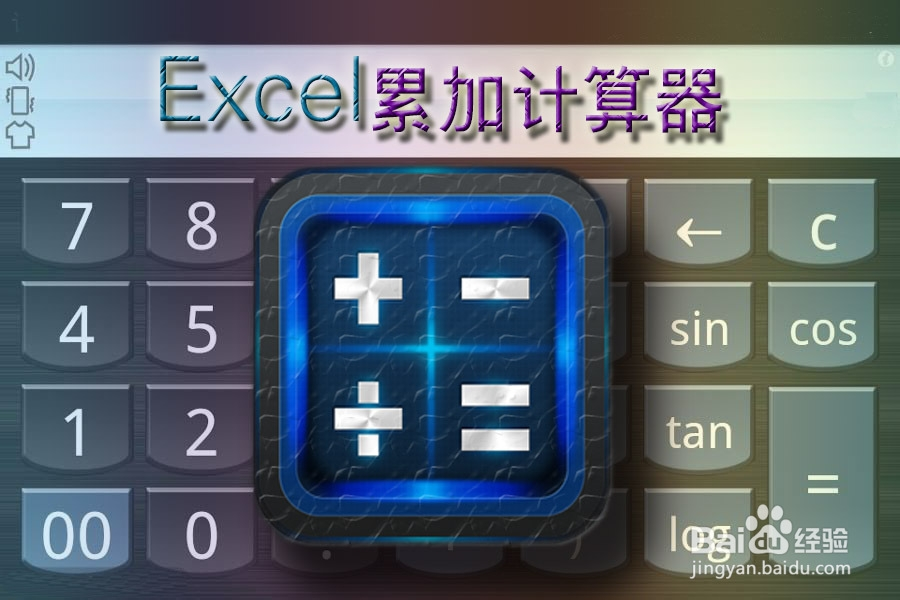 EXCEL技巧——制作简单数据累加计算器